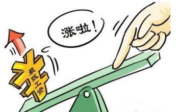 各地最低工资标准公布 上海、深圳突破2000元大关
