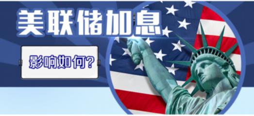 美联储加息对国内金融市场有哪些影响?机构观点一览