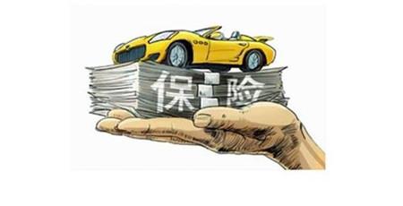 鑫安洗车保险的家庭自用汽车商业保险都保什么?