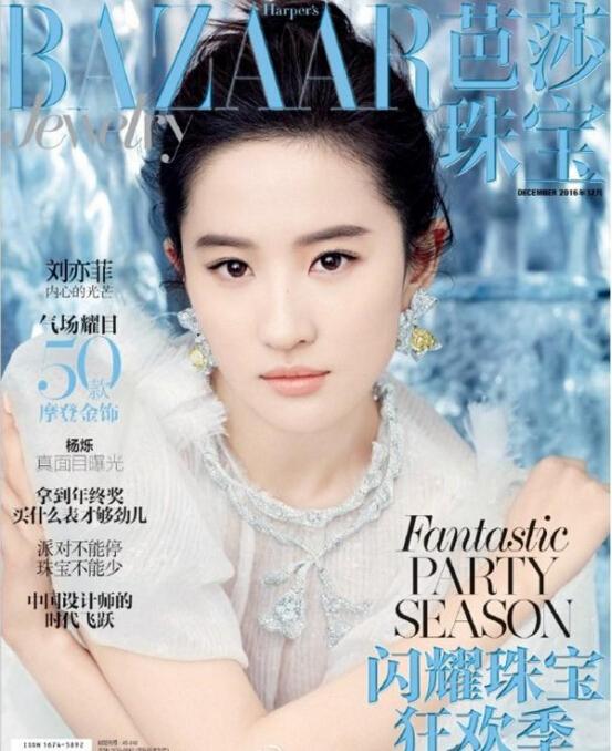 刘亦菲再登《芭莎珠宝》封面 佩戴Cindy Chao珠宝高贵冷艳