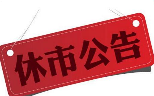 2017年中国股市放假安排_2017年中国股市放假休市安排_2017年股市节假日怎么休市_2017年节假日股市怎么放假-金投股票网