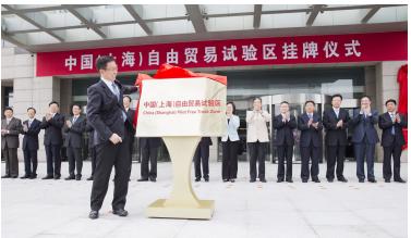 上海自贸区:浦东将建高度开放自贸 机遇与挑战并存