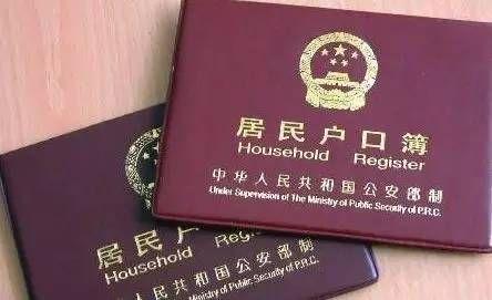 南京积分落户政策正式实施 必须同时满足五个条件