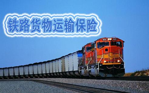中意财险铁路货物运输保险 为货运保驾护航