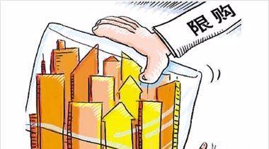 2017年最新全国限购政策_限购政策对房价的影响_2017房价走势最新消息-金投保险