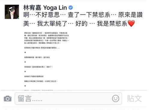 林宥嘉不满被指禁欲系 查明真相向粉丝道歉