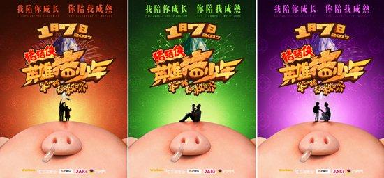 """《猪猪侠4》成了老爸们对萌娃""""最长情的告白"""""""