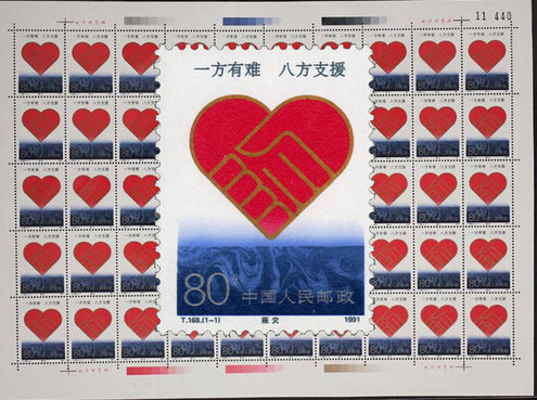 T168赈灾特种邮票