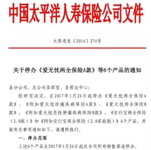 【停售通知】太平洋保险安行宝2.0+爱无忧 1月25日正式停办