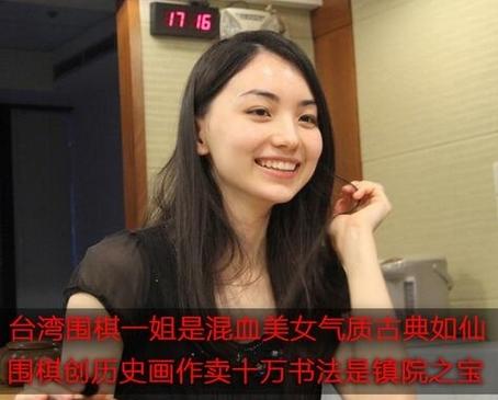 围棋美女颜美如仙 内外兼修才是真正的美女!