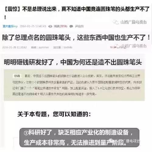 关于中国zaobuchu圆珠笔头的报道