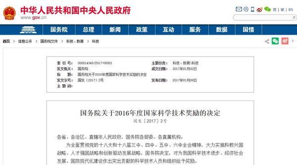 赵忠贤屠呦呦获奖:赵忠贤屠呦呦获2016国家最高科技奖 为他们点赞