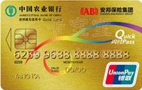 申请农行信用卡需要什么条件?2016农行信用卡申请条件大全