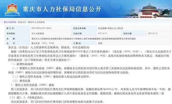 重庆将乙肝病毒感染纳入医保特病范围