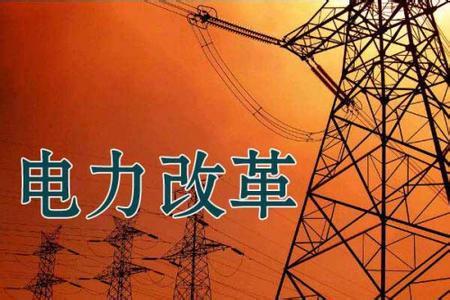 陕西省级电网输配电价定价办法(试行)