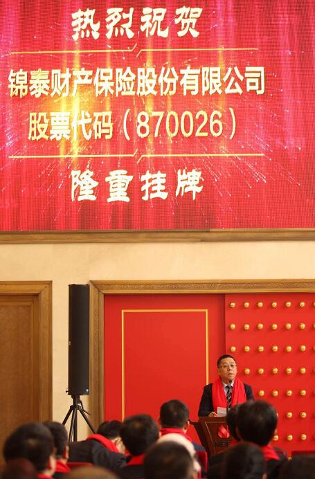 锦泰保险挂牌新三板 保险公司举行敲钟仪式