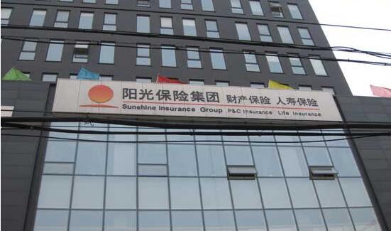 阳光保险通化公司违法计提手续费 总经理被罚款1万元