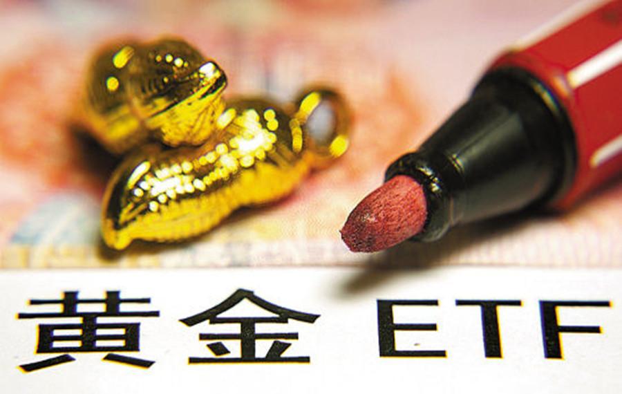 黄金ETF近日涨势喜人 自2011年以来首见