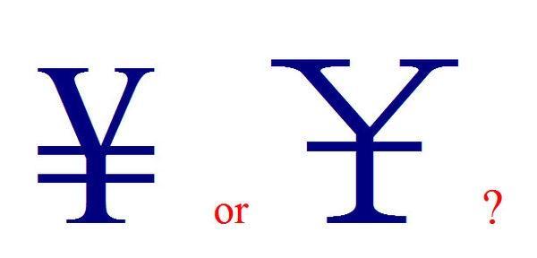 """人民币符号""""¥""""的来历:下面到底几横?"""