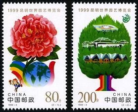 昆明世界园艺博览会纪念邮票收藏鉴赏