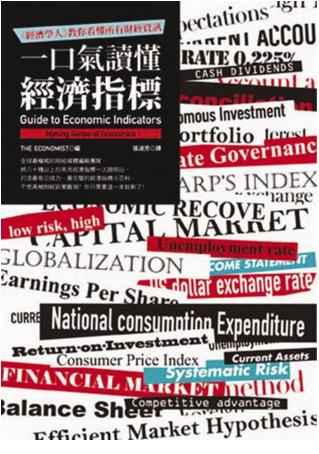 《一口气读懂经济指标》外汇市场无往而不利