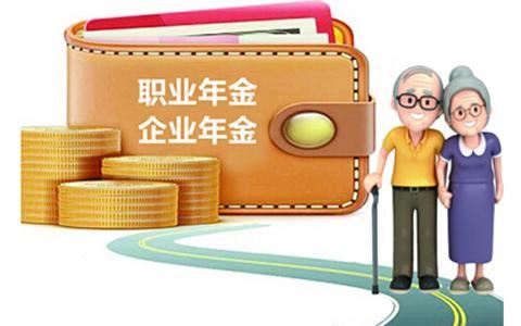 企业年金是什么_企业年金提取条件_企业年金查询个人账户-金投保险网