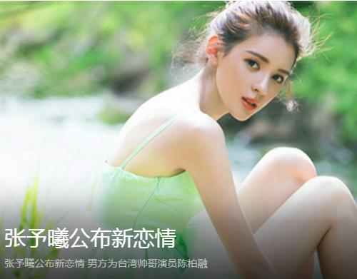 美少女张予曦公布新恋情 公开认爱台湾演员陈柏融!