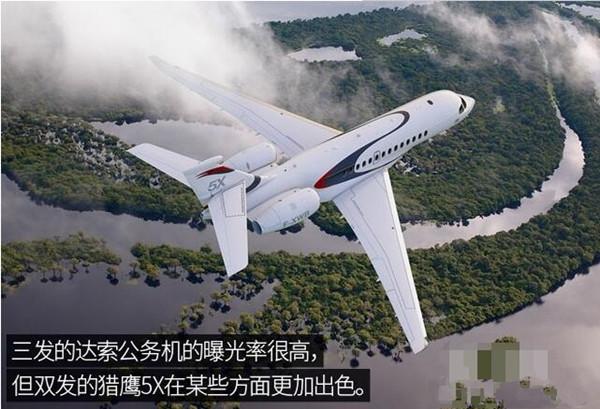 猎鹰5X:达索最大最先进的主流私人飞机