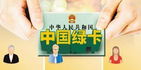 中国绿卡年内启用引关注 新版证件将在年内启用!