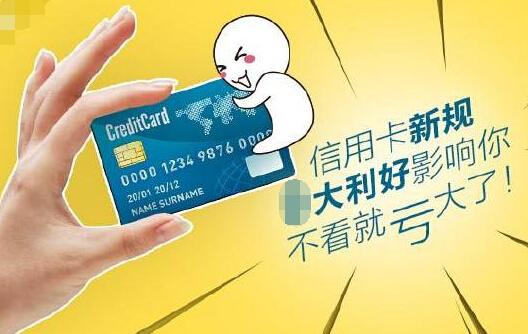 2017年信用卡新规出来了 好多持卡人还没看懂!
