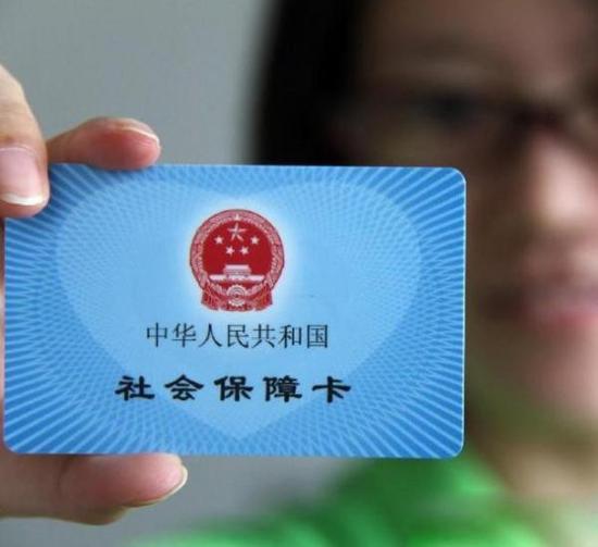 社保卡能当银行卡用了 跨省就医即时结算或将实现