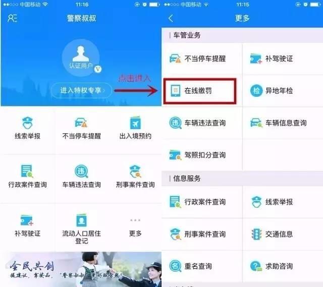 杭州交警重要通知:2017车辆违章查询方法网站