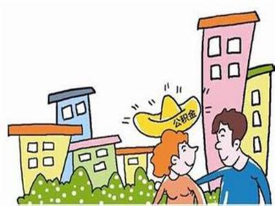 住房公积金贷款担保人需要满足的条件有哪些