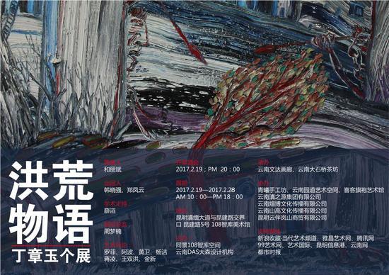 洪荒物语:丁章玉个人油画展在昆明举行