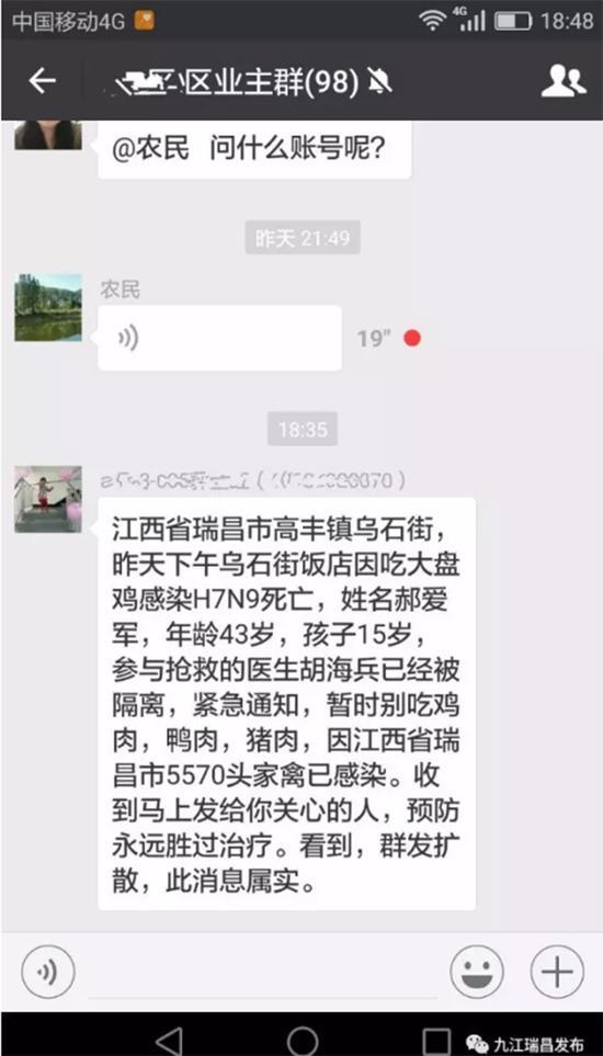 吃大盘鸡感染H7N9?注意了这是假消息!