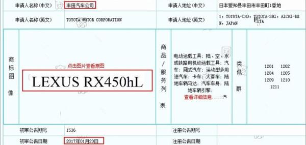 雷克萨斯中国注册RX450hL商标 新车将采用7座布局