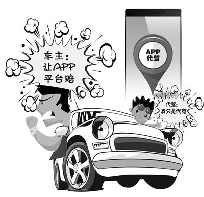 手机APP代驾出事故 交强险怎么赔?