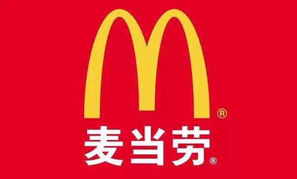 麦当劳一季度全球同店销售下滑2.3%