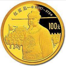 古代金币 历史人物赵匡胤金币的鉴赏价值