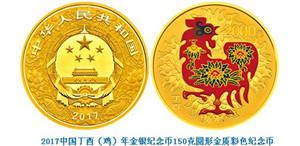 生肖金币:解析2017中国丁酉年金银纪念币的多面价值 下