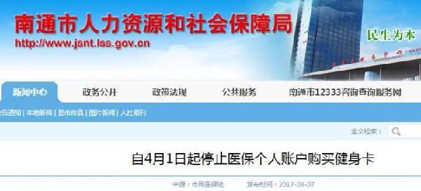 南通市民4月1日起医保个人账户将不能再购买健身卡