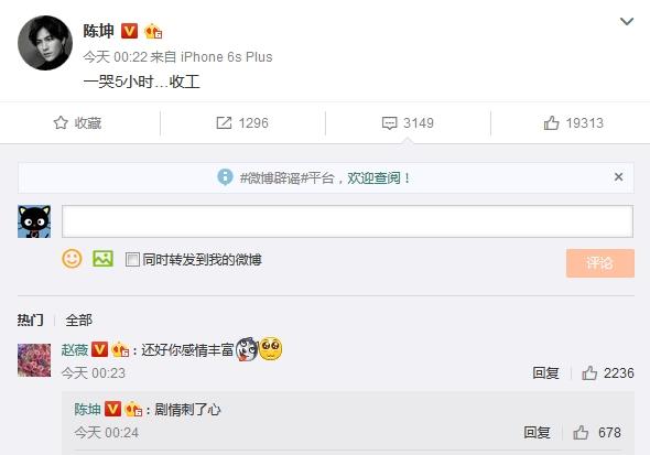 陈坤赵薇微博互动一唱一和 破不和传言