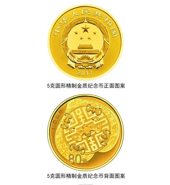 2017吉祥文化纪念金银币将于3月22号正式发行
