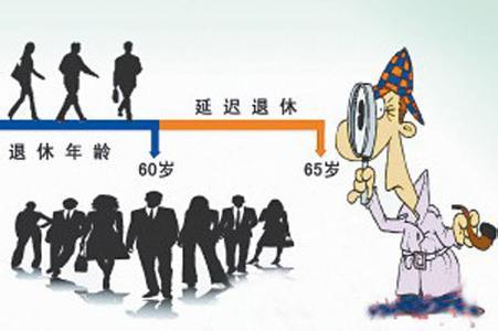2017最新延迟退休年龄 延迟退休年龄最新时间