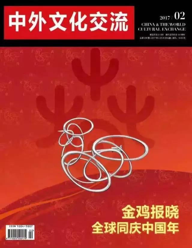 TTF中国生肖珠宝设计展展品登大刊封面 代表中国文化走向国际