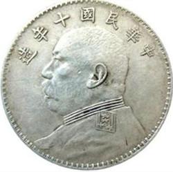 稀少的民国十年袁大头银元值钱吗?