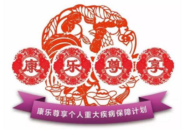 中国人保健康-康乐尊享怎么样:更关注中老年重疾保障