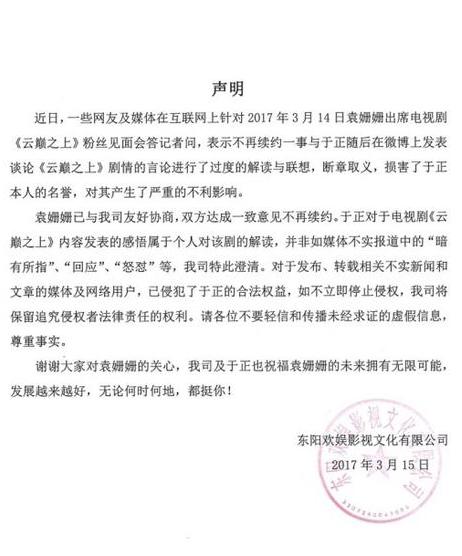 袁姗姗不再续约于正 欢娱:希望不要过度的解读与联想