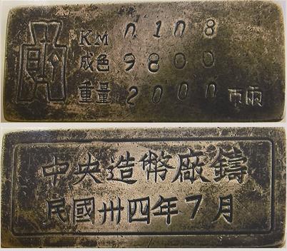 """罕见民国时期""""中央造币厂""""铸的二两银砖鉴赏"""