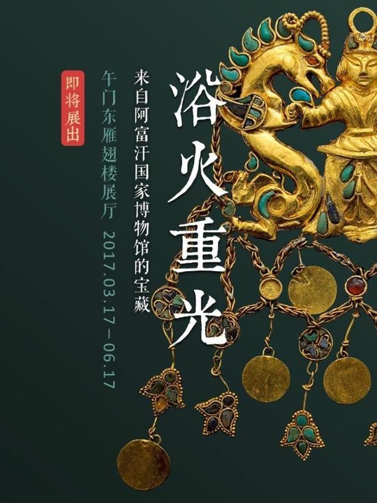 阿富汗国博馆藏231件珍贵文物将在故宫展出
